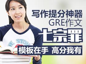 """了解GRE写作""""七宗罪""""莫让高分与你擦肩而过"""