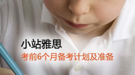 【小站雅思】考试复习计划:考前6月复习计划及准备