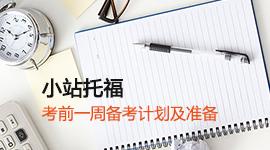 【小站托福】考试复习计划:托福考前一周备考计划及准备