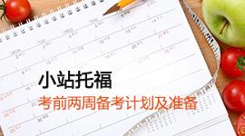 【小站托福】考试复习计划:托福考前两周备考计划及准备