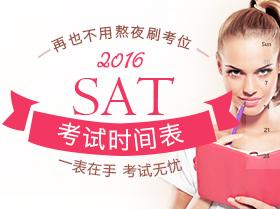 2016SAT考试时间表