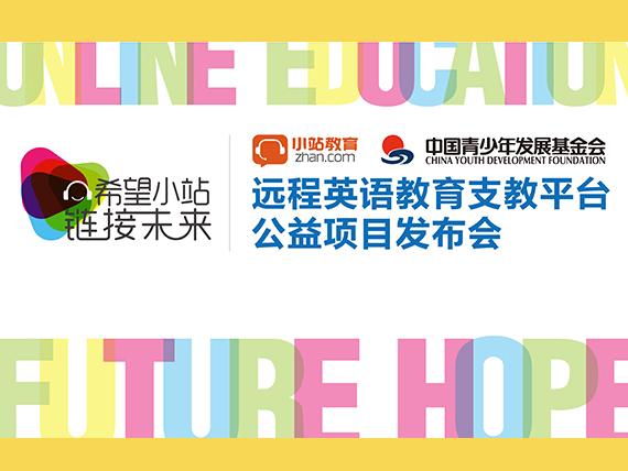 互联网为教育公平打开通道,小站教育援建计划