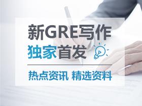 新GRE写作考试题型及标准解读 - 小站专题