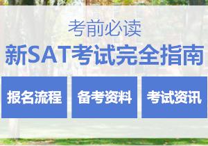 新SAT考试新手完全指南