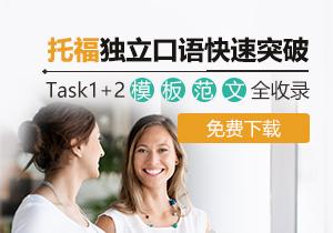 托福独立口语快速突破 Task1+2模板范文全收录