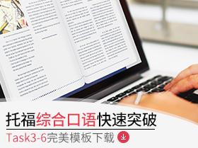 托福综合口语快速突破 Task3~6完美模板下载