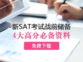 """新SAT考试""""战前军粮""""储备 4大高分必备资料免费下载"""