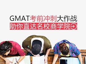 GMAT考前冲刺大作战
