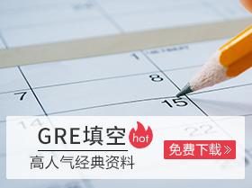 GRE填空备考资料推荐