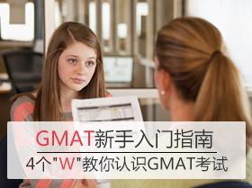 GMAT新手入门指南