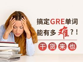 GRE词汇资料免费下载 单词记忆方法一网打尽