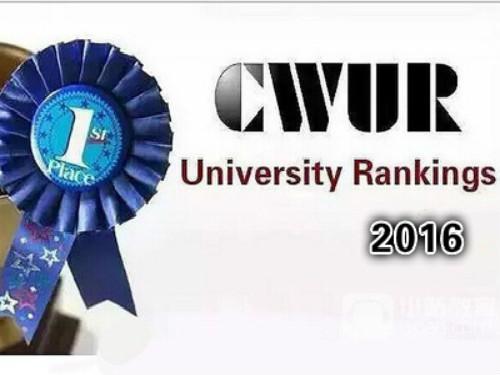 CWUR2016年世界大学排行榜新鲜出炉 全球唯一不依赖调查和大学数据的排行榜