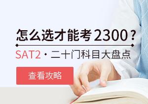 20门课中国考生如何选 SAT2考试选科攻略
