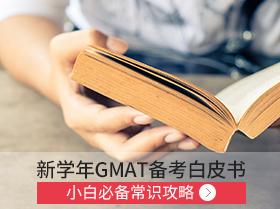 """GMAT新手入门指南 4个""""W""""教你认识GMAT考试"""