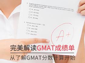 完美解读GMAT成绩单 从了解GMAT分数计算开始