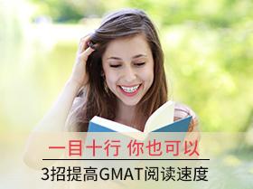 一目十行你也可以 3招提高GMAT阅读速度