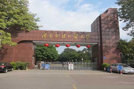 【考场考点】广东外语外贸大学托福考点详情及考友考评分