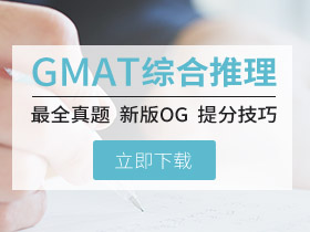 GMAT综合推理提分教程 真题机经&教材资料放送