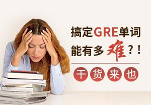 搞定GRE单词能有多难
