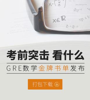 GRE数学金牌书单发布