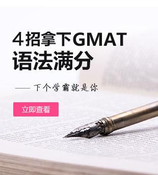 4招拿下GMAT语法满分