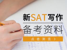 新SAT写作太难不想考? 范文 模板 小技巧 一键打包