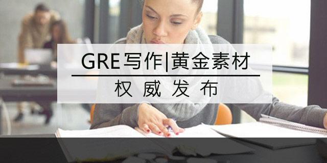 高分必备|GRE写作黄金素材打包汇总