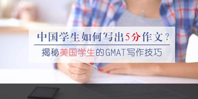金牌技巧|中国学生也能写GMAT5分作文