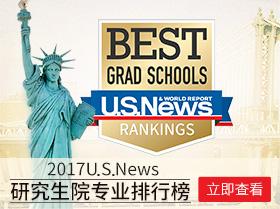 2017USNews研究生院专业排行榜 美国留学第一风向标