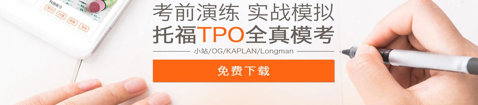 托福TPO模考软件免费下载