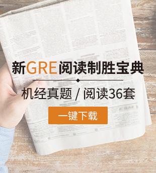 新GRE阅读备考制胜指南