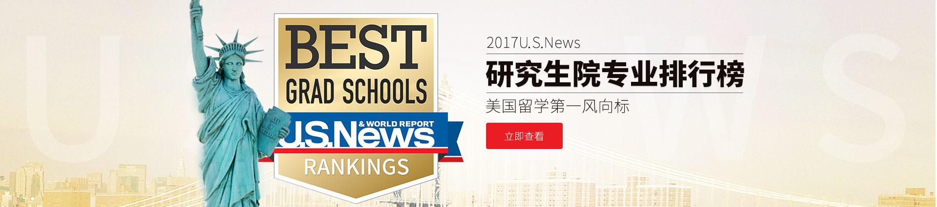 2017USNews美研专业排行榜