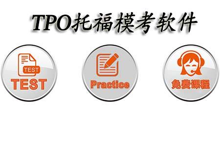 托福备考利器TPO助力托福考试轻松得提分