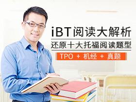 IBT托福阅读大解析 用机经真题还原10大阅读题型