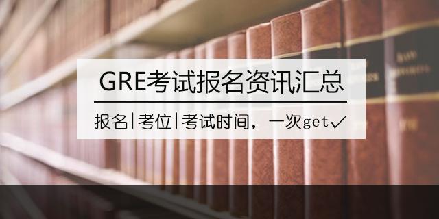 考G必看|GRE考试报名资讯汇总