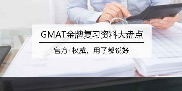 高分必备|GMAT金牌复习资料大盘点
