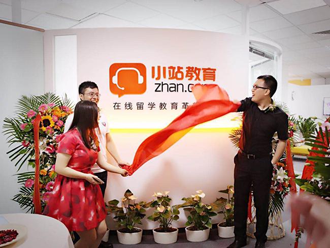 """沪创业公司""""北伐"""",小站教育北京分公司正式运营"""