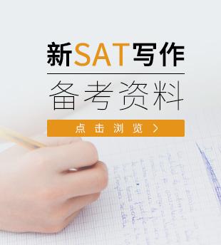 新SAT写作范文模板