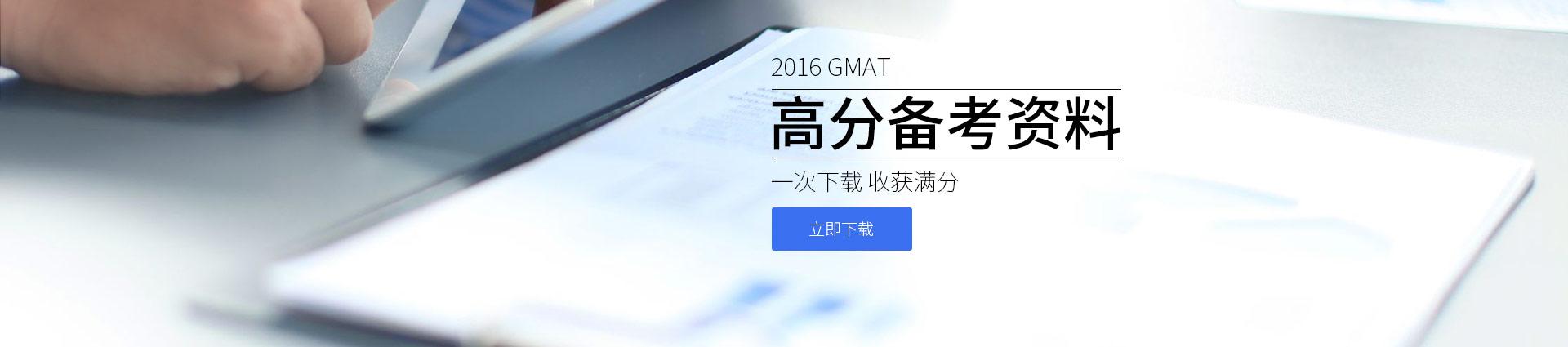 2016GMAT高分备考资料