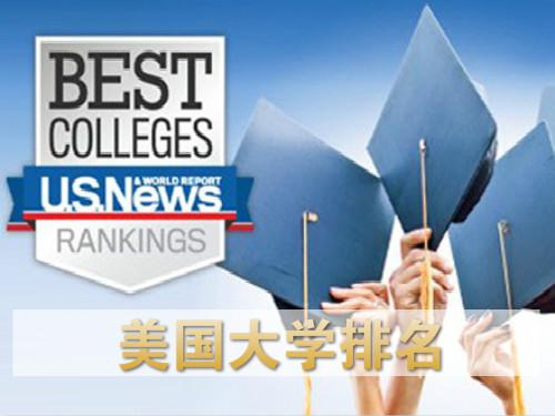 2017USNews美国大学综合排行榜新鲜出炉 最具权威性的美国大学排行榜