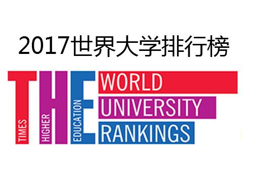 2017泰晤士高等教育世界大学排行榜新鲜出炉 美国高校跌落状元神坛