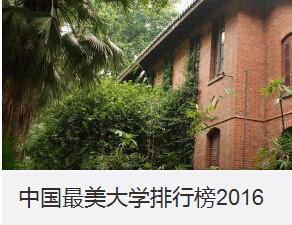 2016新周刊中国最美大学火热出炉 足不出户就读最美中国大学