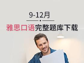 9-12月雅思口语完整范文题库