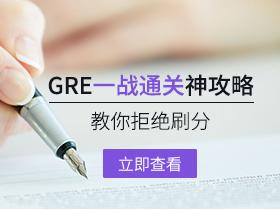 GRE一战通关神攻略 拒绝刷分一次搞定GRE