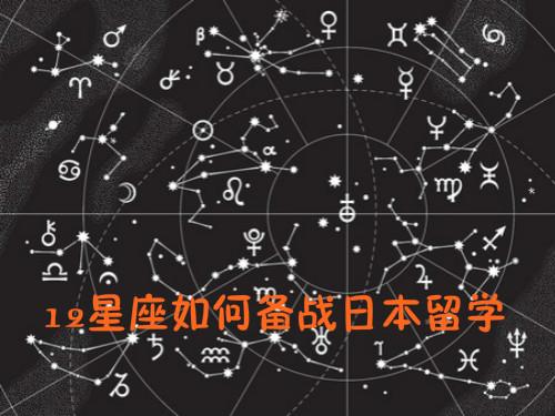 留学申请火热进行中 看12星座如何备战日本留学申请