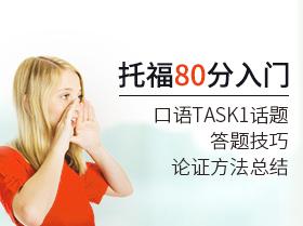 托福考试口语Task1答题技巧方法及范文-小站托福