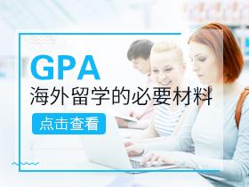 GPA—海外留学的必要材料