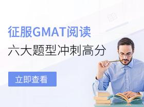 GMAT阅读六大题型全面解析 征服阅读难题秒选必备