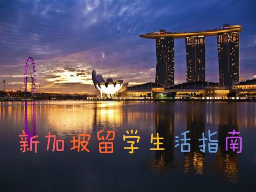 新加坡—通往名校的大门  留学生活习惯指南