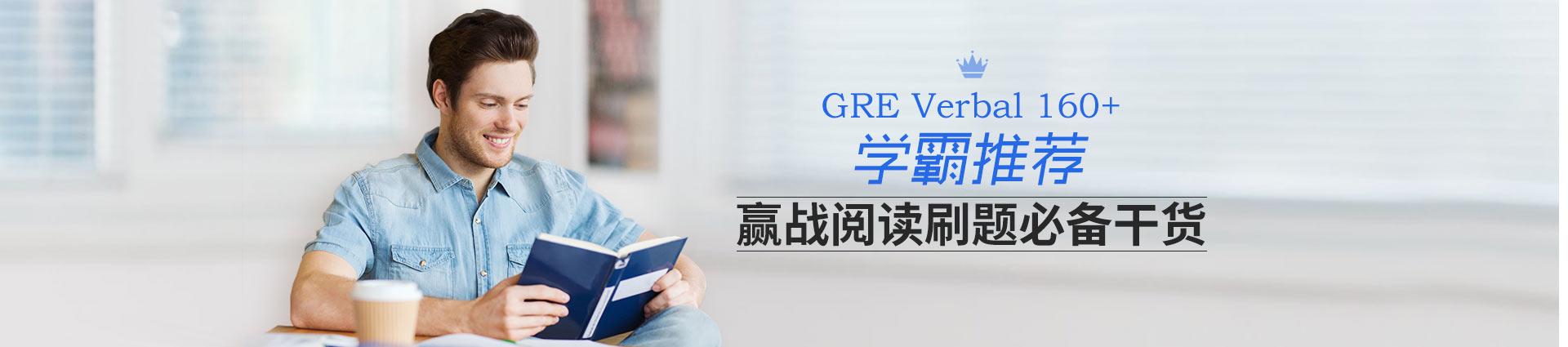 GRE V160+学霸推荐 赢战阅读